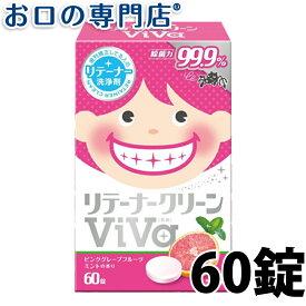 【あす楽】リテーナークリーン ViVa(美歯)60錠入 歯科専売品