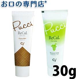 プチリカル 30g 歯磨き粉/ハミガキ粉 歯科専売品 【メール便OK】