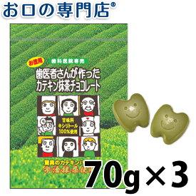 【送料無料】歯医者さんが作った カテキン抹茶チョコレート 70g×3個 歯科専売品