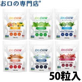 【ポイント5倍さらにクーポンあり】◆キシリトール100%◆Xylichew(キシリチュウ)粒 ガム ボトルタイプ(60粒)