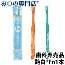 【あす楽】艶白(つやはく) Fn フィニッシュ 仕上げ用 歯ブラシ×1本(S/MS)【日本製】 歯科専売品 【メール便OK】 …