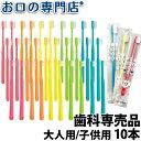 【送料無料】歯科専売品 大人用子ども用 歯ブラシ 10本【日本製】(シュシュ)【日本製】