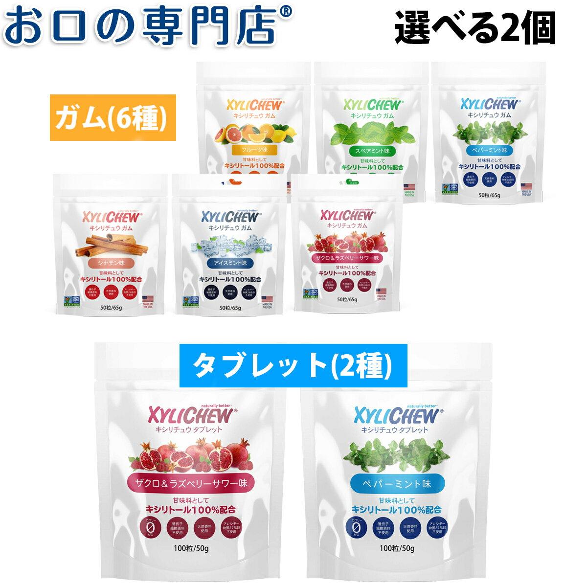 キシリトール100%◆Xylichew(キシリチュウ)ボトル タブレット・ガム×2個セット【宅配便送料無料】