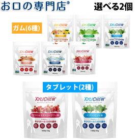 【送料無料】キシリトール100%◆Xylichew(キシリチュウ)タブレット パウチ・ボトル ガム×2個セット