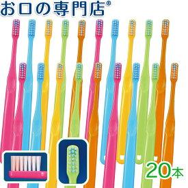【11月1日限定クーポンあり】【送料無料】Ci PRO PLUS 歯ブラシ 20本 【Ci】