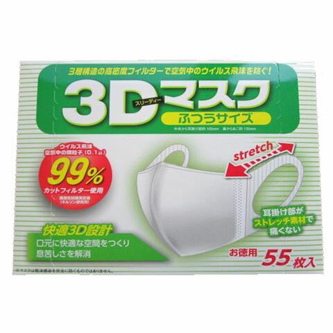 3D 立体 マスク ふつう サイズ 55枚