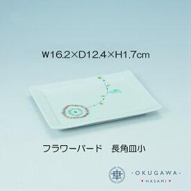 【フラワーバード】長角皿小 有田焼 プレート 手描き 鳥 上絵付 カラフル キュート