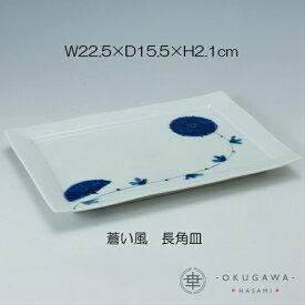 【蒼い風】長角皿 有田焼 長角皿 手描き 下絵付 食洗機OK おしゃれ染付 ロングセラー