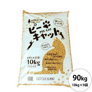 【猫砂】システムトイレ用木質ペレット・ピーキャット 90kg(10kg×9袋)まとめ買い用