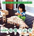 国産・岐阜県産の間伐材で作ったつみき