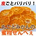 ドライフルーツ・蜜柑せんべぇ国産みかん使用のドライフルーツ