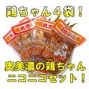 【鶏ちゃん】奥美濃けいちゃんのニコニコセット【みそ・たまり】