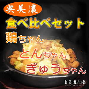 【鶏ちゃん・豚ちゃん・牛ちゃん】バーベキューに!奥美濃食べ比べセット【532P16Jul16】【RCP】