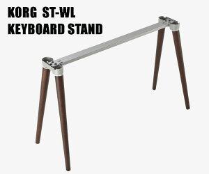 KORG ST-WL KEYBOARD STAND コルグ 木製 キーボードスタンド SV-2、SV-1、D1専用