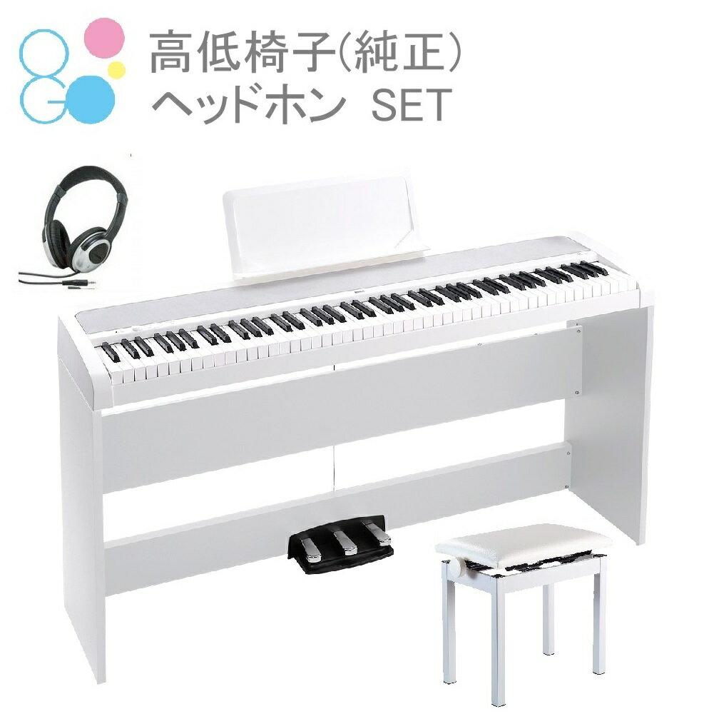 【即日発送】KORG B1SP WH コルグ 電子ピアノ ホワイト 専用スタンド STB1 3本ペダル 高低椅子 ヘッドホン付