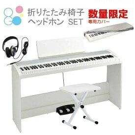 電子ピアノ 88鍵盤 KORG B2SP WH コルグ ホワイト 専用スタンド STB1 3本ペダル 椅子 ヘッドホン 密閉型【数量限定電子ピアノカバープレゼント】 1月から2月中入荷予定分