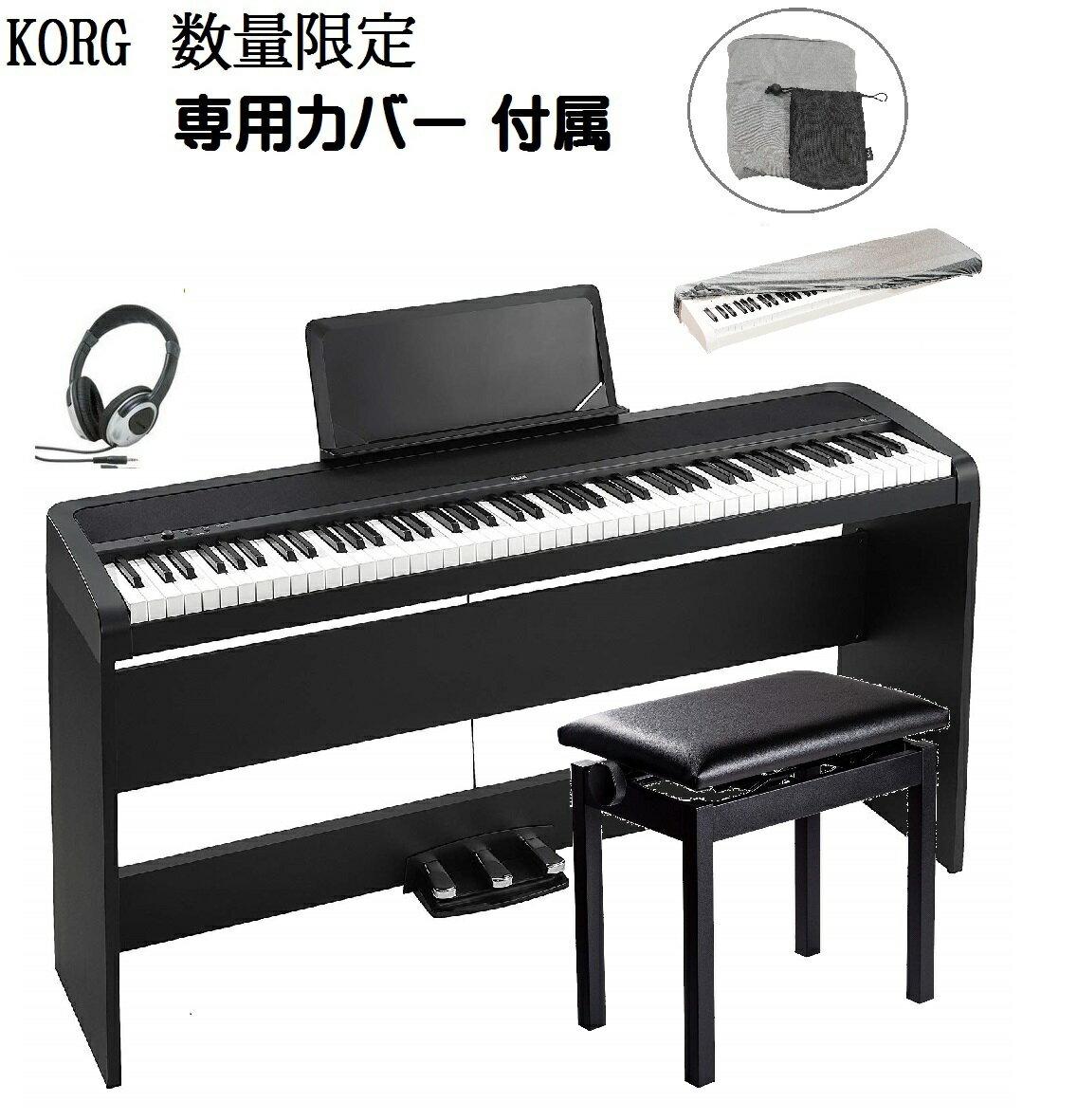 KORG B1SP BK コルグ 電子ピアノ ブラック 専用スタンド STB1 3本ペダル 高低椅子 ヘッドホン 数量限定 専用カバー 付属