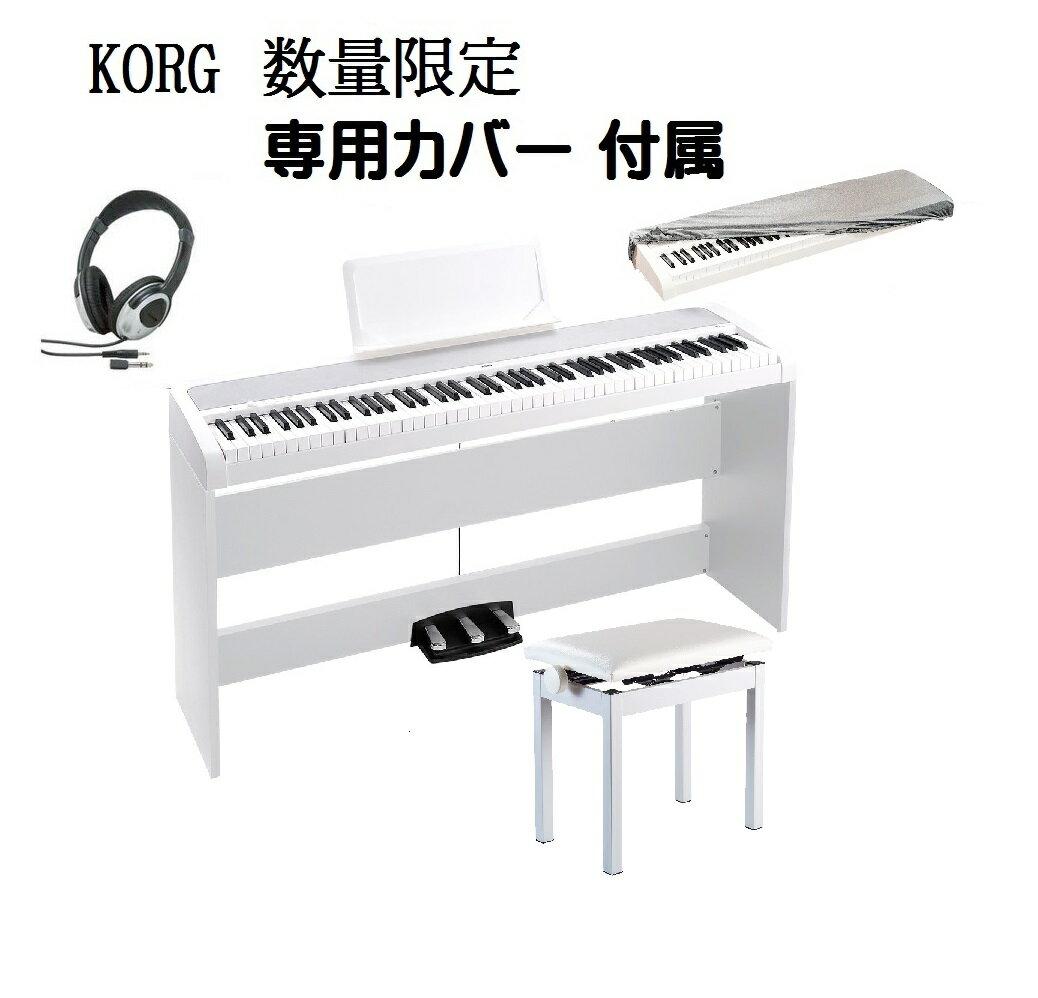 KORG B1SP WH コルグ 電子ピアノ ホワイト 専用スタンド STB1 3本ペダル 高低椅子 ヘッドホン付