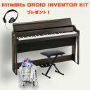 KORG 電子ピアノ G1 Air BR ブラウン(木目調仕上げ) 専用スタンド 椅子 ヘッドホン付き 只今 LITTLE BITS DROIDプ…