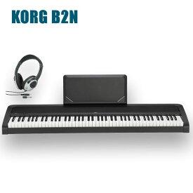 KORG B2N コルグ 電子ピアノ ヘッドホン付