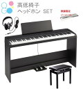 【即日発送】KORG B2SP(B1SP後継) BK コルグ 電子ピアノ ブラック 専用スタンド STB1 3本ペダル 高低椅子 ヘッドホン …
