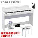 KORG LP-380 WH コルグ 電子ピアノ 高低椅子 ヘッドホン LP380 ホワイト 数量限定入荷 Little Bits プレゼント