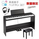 【数量限定電子ピアノカバー付属】KORG B2SP BK コルグ 電子ピアノ 88鍵盤 ブラック 専用スタンド STB1 3本ペダル 高…