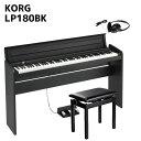 KORG LP-180 BK コルグ 電子ピアノ スタンド 3本ペダルユニット 高低椅子(純正) ヘッドホン付