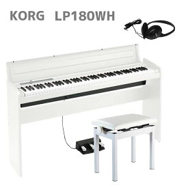 【2級品】【箱傷み】KORG LP-180 WH コルグ 電子ピアノ スタンド 3本ペダルユニット 高低椅子(K48) 純正ヘッドホン付