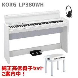 電子ピアノ 88鍵盤 KORG LP-380 WH コルグ 高低椅子 ヘッドホン LP380 ホワイト 数量限定入荷
