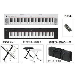 ヤマハ 電子ピアノ キーボード YAMAHA NP-32 NP-32WH piaggero X型スタンド 折りたたみ椅子 ペダル 持運び収納ケース セット