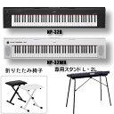 ヤマハ 電子ピアノ キーボード YAMAHA NP-32 NP-32WH piaggero 純正スタンド L2L・椅子 セット
