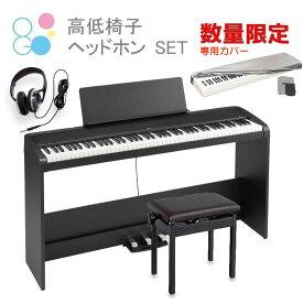 【キャッシュレス5%還元対象】KORG B2SP BK コルグ 電子ピアノ ブラック 専用スタンド STB1 3本ペダル 高低椅子 セット ヘッドホン 数量限定 専用カバー プレゼント