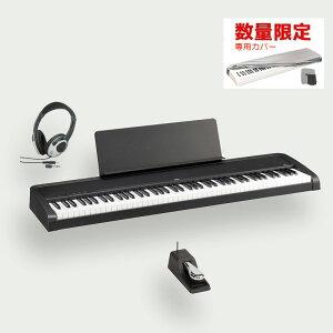 電子ピアノ 88鍵盤 KORG B2 BK ブラック コルグ ペダル セット ヘッドホン ピアノカバー 数量限定プレゼント
