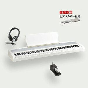 電子ピアノ 88鍵盤 KORG B2 WH ホワイト コルグ ペダル ヘッドホン付属 ピアノカバー プレゼント