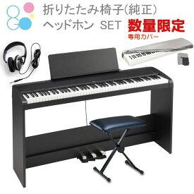 電子ピアノ KORG B2SP BK コルグ 専用スタンド 3本ペダル 椅子 セット ヘッドホン(密閉型)【数量限定 電子ピアノカバープレゼント】 9月から10月入荷予定分