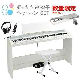 電子ピアノ 88鍵盤 KORG B2SP WH コルグ ホワイト 専用スタンド STB1 3本ペダル 椅子 ヘッドホン 密閉型【数量限定電子ピアノカバー付属】 9月から10月入荷予定分