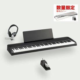 KORG B2 BK コルグ電子ピアノ ヘッドホン付 専用カバー プレゼント