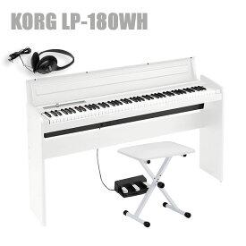 KORG LP-180 WH コルグ 電子ピアノ スタンド 3本ペダルユニット 椅子 純正 ヘッドホン付