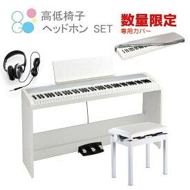 電子ピアノカバー付属】KORG 電子ピアノ 88鍵盤 B2SP WH コルグ 電子ピアノ ホワイト 専用スタンド STB1 3本ペダル 高低椅子 ヘッドホン 付属 12月から2月中月入荷予定分