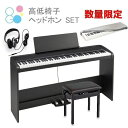 KORG B2SP BK コルグ 電子ピアノ ブラック 専用スタンド STB1 3本ペダル 高低椅子 セット ヘッドホン カバー 数量限定…