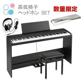 KORG B2SP BK コルグ 電子ピアノ ブラック 専用スタンド STB1 3本ペダル 高低椅子(純正) セット ヘッドホン 電子ピアノカバー 付属