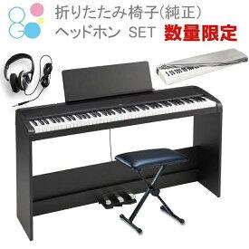 電子ピアノ KORG B2SP BK コルグ 専用スタンド 3本ペダル 椅子 セット ヘッドホン(密閉型)【数量限定 電子ピアノカバープレゼント】 1月から2月中月入荷予定分