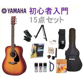 アコースティックギター 初心者 入門15点セット ヤマハ F-310P 教則DVD クリップチューナー付属 F310P カラー選択有り