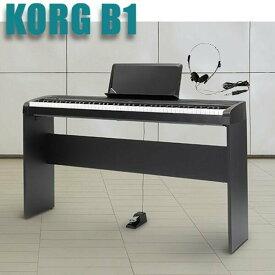 KORG B1 BK コルグ 電子ピアノ 専用スタンド STB1 ヘッドホン付