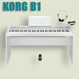 KORG B1 WH コルグ 電子ピアノ 専用スタンド STB1 ヘッドホン付 オプション 専用カバー購入可