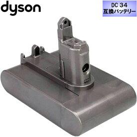ダイソン dyson 互換 バッテリー DC34 DC35 DC44 DC45 掃除機 ネジ式タイプ 掃除機互換バッテリー 送料無料