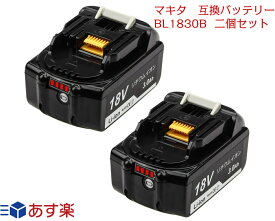 BL1830B マキタ 2個セット 18vバッテリー マキタ互換バッテリー マキタバッテリー BL1830 3000mAh 大容量 残量表示 電動工具用互換バッテリーマキタBL1815 BL1830 BL1840 BL1850 BL1860対応互換 あす楽 送料無料