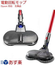 電動 回転 モップ 対応 ダイソン 掃除機 V7 SV11 V8 SV10 V10 V11 SV12 SV14 コードレス フローリング掃除 床掃除 フロア モップ 床水拭き 軽量 クリーナー フロアワイパー モップ 乾湿両用