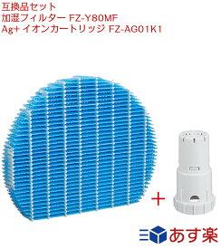 シャープ 加湿空気清浄機用 fz-y80mf 加湿フィルター agイオンカートリッジ 互換品/1セット入り fz-ag01k1 fz-ag01k2 加湿フィルター FZ-Y80MF Ag+イオンカートリッジ FZ-AG01K1 シャープ加湿空気清浄機 フィルター fz-y80mf 交換用 16時までのご注文は当日発送 あす楽